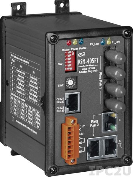 RSM-405FT Промышленный 5-портовый неуправляемый коммутатор с функцией резервирования: 3 порта 10/100 Base-T Ethernet, 2 порта 100 Base-FX (многомодовое оптоволокно, разъем ST), металлический корпус, 0...+70С