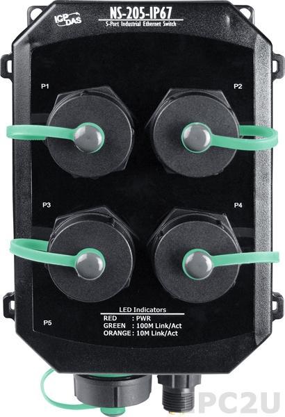 NS-205-IP67 Промышленный 5-портовый неуправляемый коммутатор 10/100 BaseT(X) Ethernet, в корпусе с защитой IP67