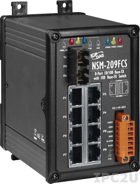 NSM-209FCS Промышленный 8-портовый неуправляемый коммутатор: 7 портов 10/100 BaseT Ethernet, 1 порт 100BaseFX (одномодовое волокно, разъем SC, до 30 км), металлический корпус