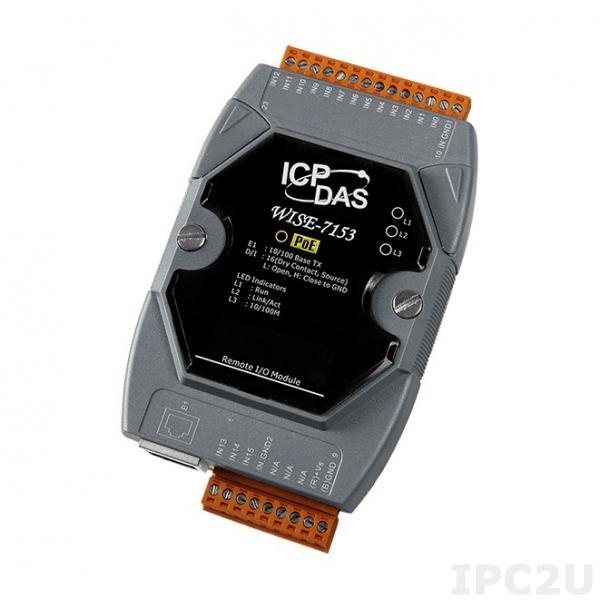 WISE-7153 Web-программируемый контроллер, 16-bit CPU, 512 кб SRAM, 512 Кб Flash, 16 каналов дискретного ввода, сухой контакт, PoE, Modbus TCP